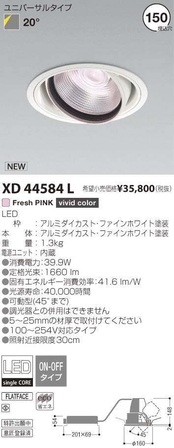 XD44584L コイズミ照明 施設照明 cledy varsa R LEDユニバーサルダウンライト HID35~50W相当 2000lmクラス Fresh PINK vivid color 20° 非調光