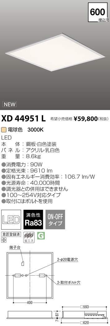 ★XD44951L コイズミ照明 施設照明 cledy FPシリーズ フラットパネルLEDベースライト スクエアタイプ□600 埋込型 FHP45W×4相当 電球色 非調光