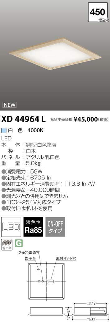 XD44964L コイズミ照明 施設照明 cledy FPシリーズ フラットパネルLEDベースライト 木枠スクエアタイプ□450 埋込型 FHP45W×4相当 白色 非調光