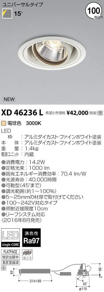 XD46236L コイズミ照明 施設照明 Wlief対応 credy versa R LEDユニバーサルダウンライト JR12V50W相当 1000lmクラス 15° 電球色