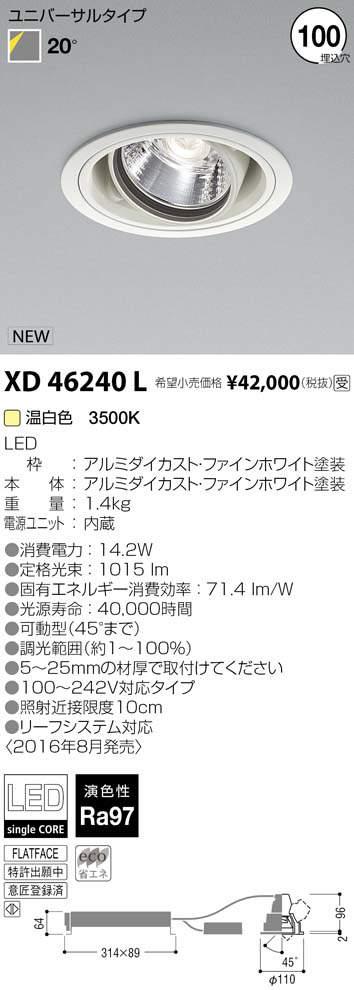 XD46240L コイズミ照明 施設照明 Wlief対応 credy versa R LEDユニバーサルダウンライト JR12V50W相当 1000lmクラス 20° 温白色