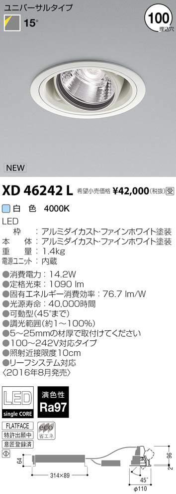 XD46242L コイズミ照明 施設照明 Wlief対応 credy versa R LEDユニバーサルダウンライト JR12V50W相当 1000lmクラス 15° 白色