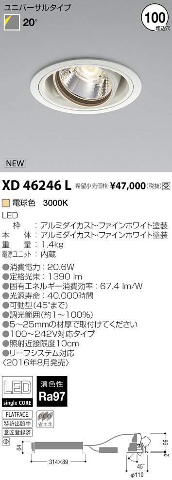 XD46246L コイズミ照明 施設照明 Wlief対応 credy versa R LEDユニバーサルダウンライト HID35W相当 1500lmクラス 20° 電球色