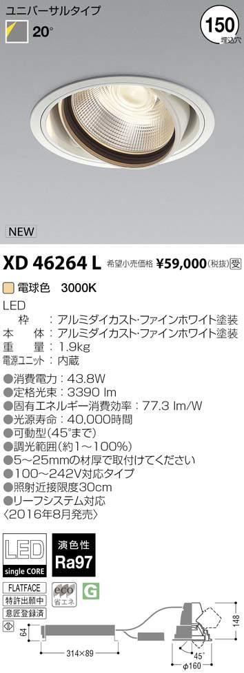 XD46264L コイズミ照明 施設照明 Wlief対応 credy versa R LEDユニバーサルダウンライト HID100W相当 3500lmクラス 20° 電球色
