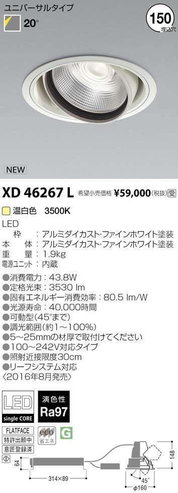 XD46267L コイズミ照明 施設照明 Wlief対応 credy versa R LEDユニバーサルダウンライト HID100W相当 3500lmクラス 20° 温白色