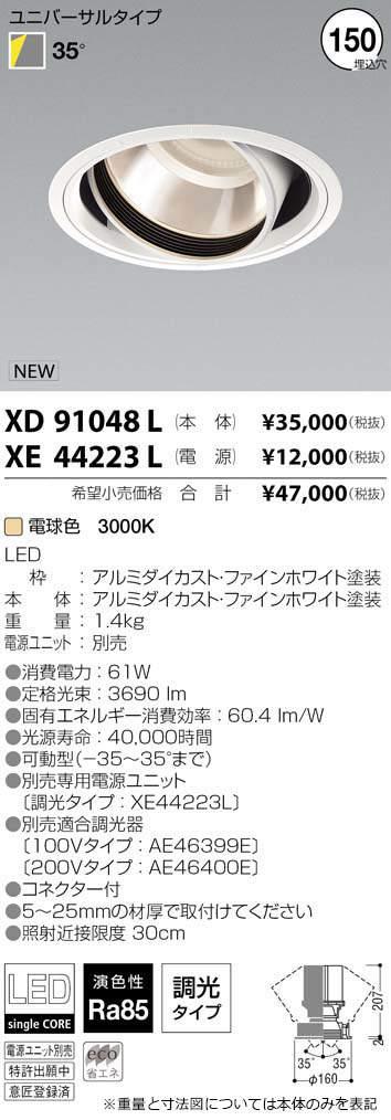 XD91048L コイズミ照明 施設照明 cledy spark COBシングルコアハイパワーLEDユニバーサルダウンライト HID100W相当 4000lmクラス 電球色 35°