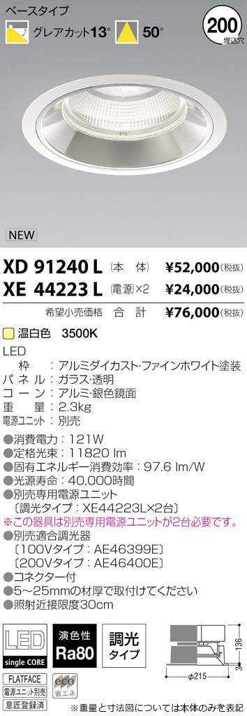 XD91240L コイズミ照明 施設照明 cledy spark HIGH POWER LEDダウンライト ベースタイプ HID250W相当 12500lmクラス 温白色
