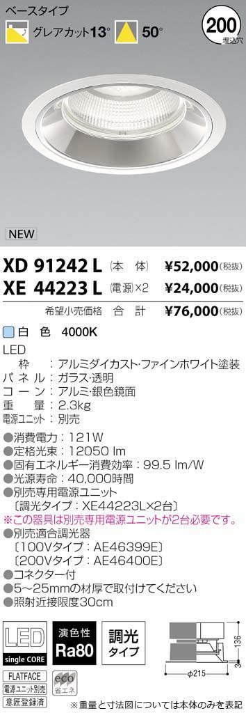 XD91242L コイズミ照明 施設照明 cledy spark HIGH POWER LEDダウンライト ベースタイプ HID250W相当 12500lmクラス 白色