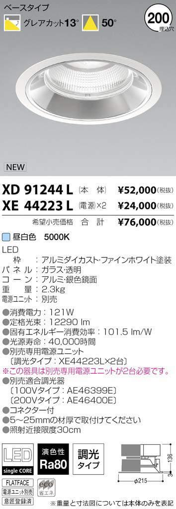 XD91244L コイズミ照明 施設照明 cledy spark HIGH POWER LEDダウンライト ベースタイプ HID250W相当 12500lmクラス 昼白色