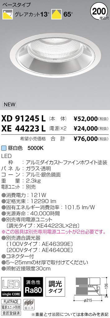 XD91245L コイズミ照明 施設照明 cledy spark HIGH POWER LEDダウンライト ベースタイプ HID250W相当 12500lmクラス 昼白色
