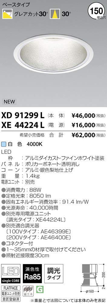 XD91299L コイズミ照明 施設照明 cledy spark ARCHITECTURAL LEDベースダウンライト HID150W相当 10000lmクラス 白色