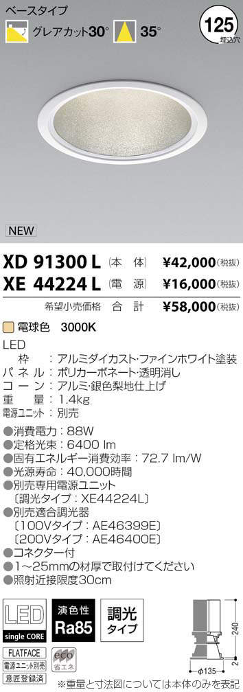 XD91300L コイズミ照明 施設照明 cledy spark ARCHITECTURAL LEDベースダウンライト HID150W相当 10000lmクラス 電球色