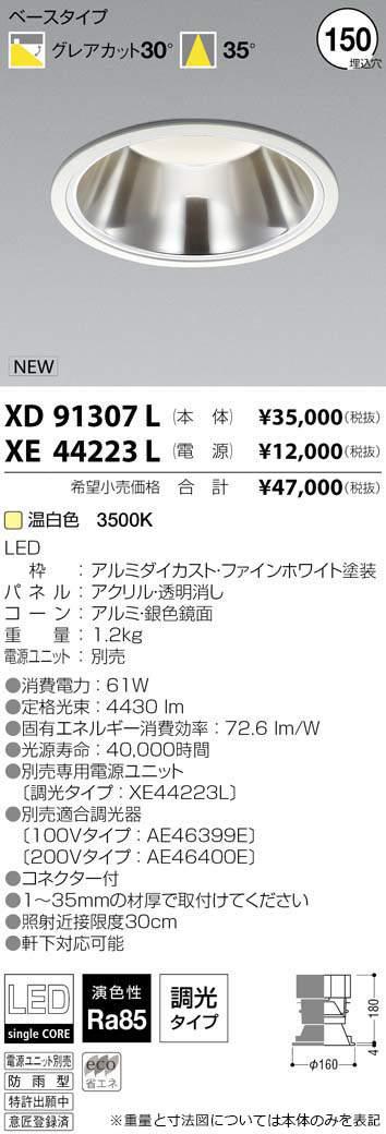 XD91307L コイズミ照明 施設照明 cledy spark LED軒下ダウンライト ベースタイプ HID100W相当 5500lmクラス 温白色