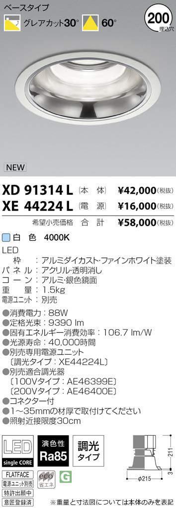 XD91314L コイズミ照明 施設照明 cledy spark COBシングルコアハイパワーLEDダウンライト 深型ベースタイプ HID150W相当 10000~7500lmクラス 白色 60°