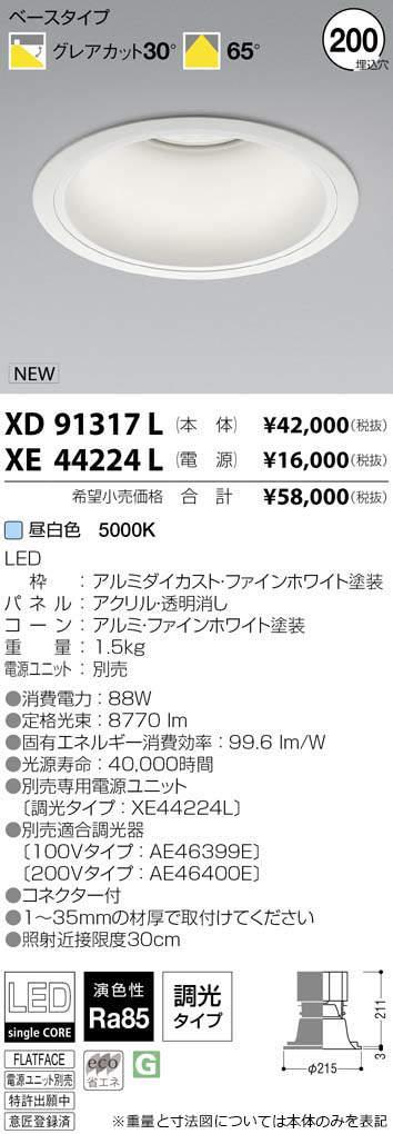 XD91317L コイズミ照明 施設照明 cledy spark COBシングルコアハイパワーLEDダウンライト 深型ベースタイプ HID150W相当 10000~7500lmクラス 昼白色 65°