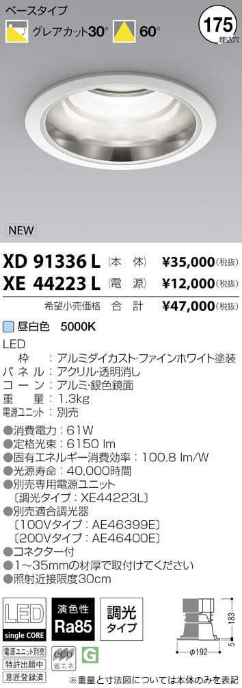 XD91336L コイズミ照明 施設照明 cledy spark COBシングルコアハイパワーLEDダウンライト 深型ベースタイプ HID100W相当 5500lmクラス 昼白色 60°