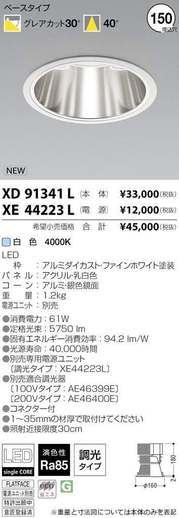 XD91341L コイズミ照明 施設照明 cledy spark COBシングルコアハイパワーLEDダウンライト 深型ベースタイプ HID100W相当 5500lmクラス 白色 40°