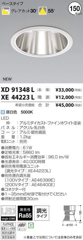 XD91348L コイズミ照明 施設照明 cledy spark COBシングルコアハイパワーLEDダウンライト 深型ベースタイプ HID100W相当 5500lmクラス 昼白色 55°