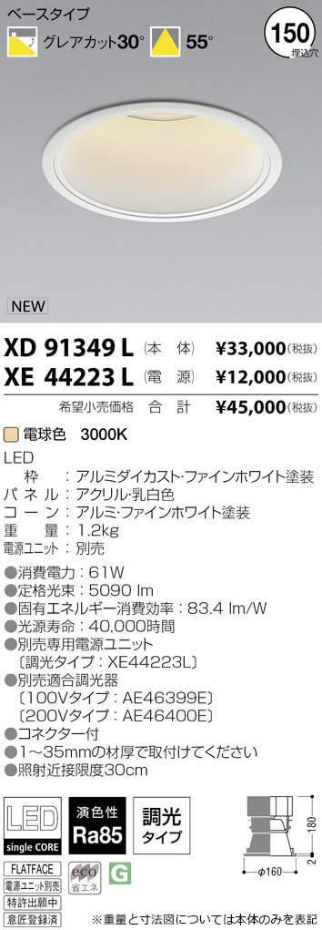 XD91349L コイズミ照明 施設照明 cledy spark COBシングルコアハイパワーLEDダウンライト 深型ベースタイプ HID100W相当 5500lmクラス 電球色 55°