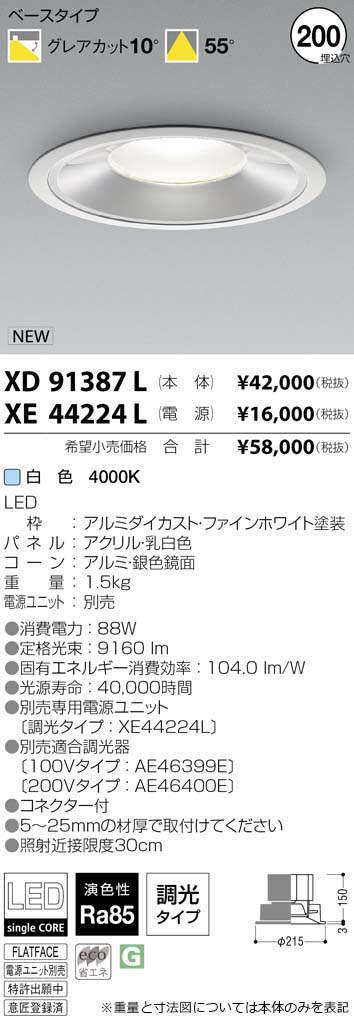 XD91387L コイズミ照明 施設照明 cledy spark COBシングルコアハイパワーLEDダウンライト 浅型ベースタイプ HID150W相当 10000~7500lmクラス 白色 55°