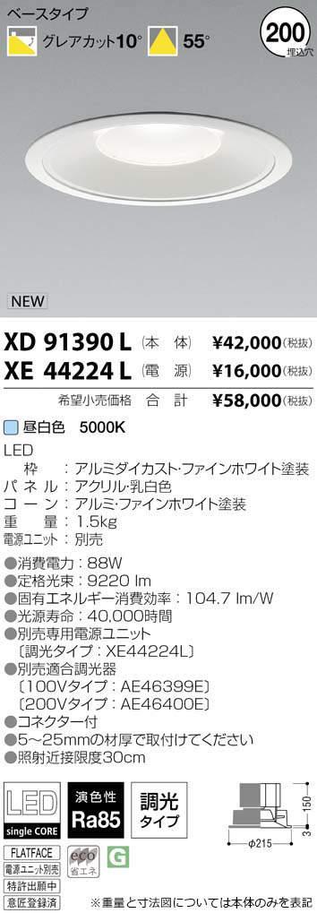 XD91390L コイズミ照明 施設照明 cledy spark COBシングルコアハイパワーLEDダウンライト 浅型ベースタイプ HID150W相当 10000~7500lmクラス 昼白色 55°