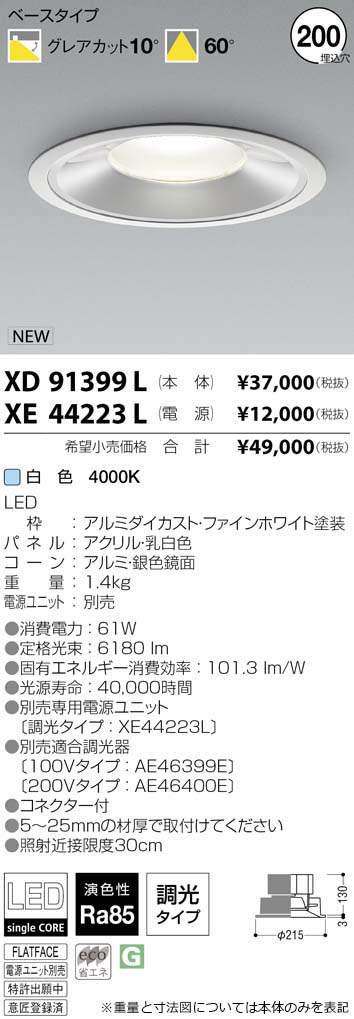 XD91399L コイズミ照明 施設照明 cledy spark COBシングルコアハイパワーLEDダウンライト 浅型ベースタイプ HID100W相当 5500lmクラス 白色 60°
