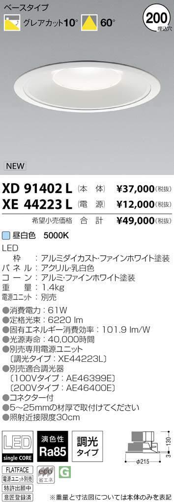XD91402L コイズミ照明 施設照明 cledy spark COBシングルコアハイパワーLEDダウンライト 浅型ベースタイプ HID100W相当 5500lmクラス 昼白色 60°
