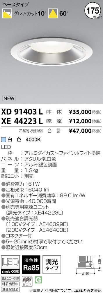 XD91403L コイズミ照明 施設照明 cledy spark COBシングルコアハイパワーLEDダウンライト 浅型ベースタイプ HID100W相当 5500lmクラス 白色 60°