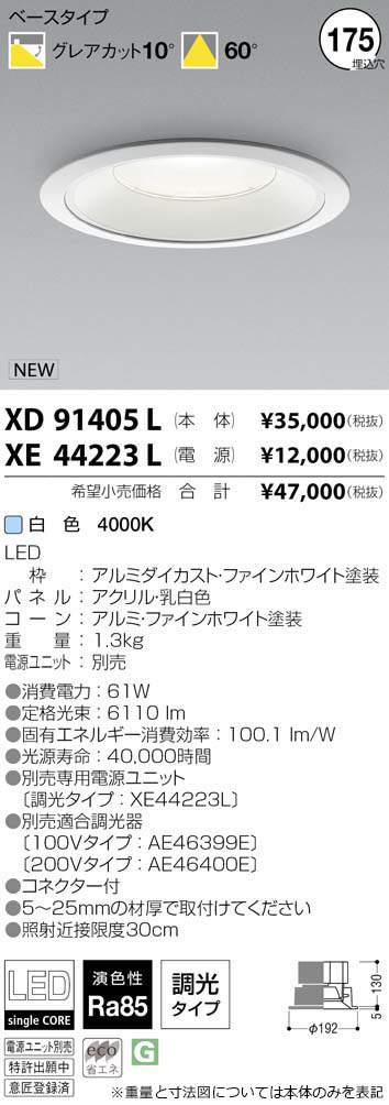 XD91405L コイズミ照明 施設照明 cledy spark COBシングルコアハイパワーLEDダウンライト 浅型ベースタイプ HID100W相当 5500lmクラス 白色 60°