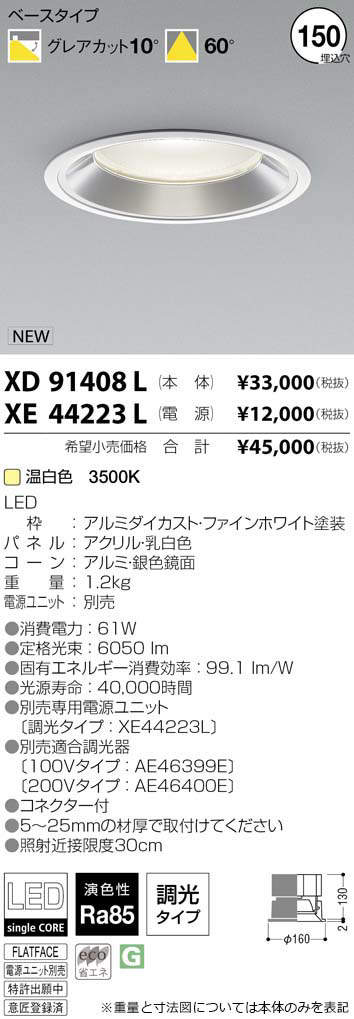 XD91408L コイズミ照明 施設照明 cledy spark COBシングルコアハイパワーLEDダウンライト 浅型ベースタイプ HID100W相当 5500lmクラス 温白色 60°