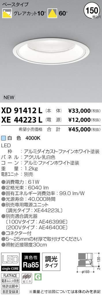 XD91412L コイズミ照明 施設照明 cledy spark COBシングルコアハイパワーLEDダウンライト 浅型ベースタイプ HID100W相当 5500lmクラス 白色 60°