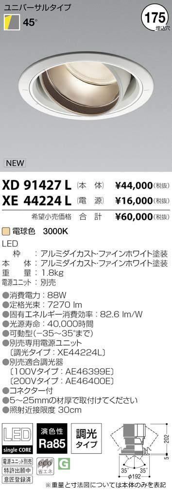 XD91427L コイズミ照明 施設照明 cledy spark COBシングルコアハイパワーLEDユニバーサルダウンライト HID150W相当 7500lmクラス 電球色 45°