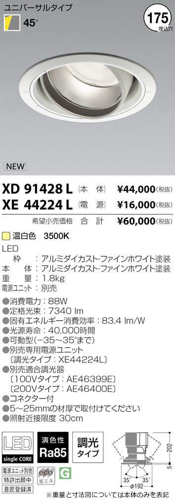 XD91428L コイズミ照明 施設照明 cledy spark COBシングルコアハイパワーLEDユニバーサルダウンライト HID150W相当 7500lmクラス 温白色 45°