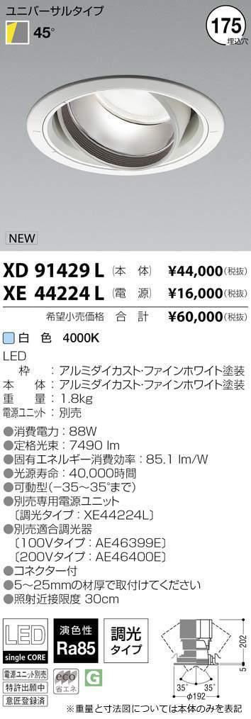 XD91429L コイズミ照明 施設照明 cledy spark COBシングルコアハイパワーLEDユニバーサルダウンライト HID150W相当 7500lmクラス 白色 45°