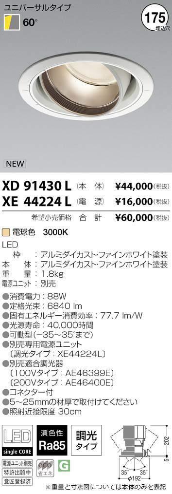 XD91430L コイズミ照明 施設照明 cledy spark COBシングルコアハイパワーLEDユニバーサルダウンライト HID150W相当 7500lmクラス 電球色 60°