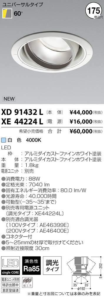 XD91432L コイズミ照明 施設照明 cledy spark COBシングルコアハイパワーLEDユニバーサルダウンライト HID150W相当 7500lmクラス 白色 60°
