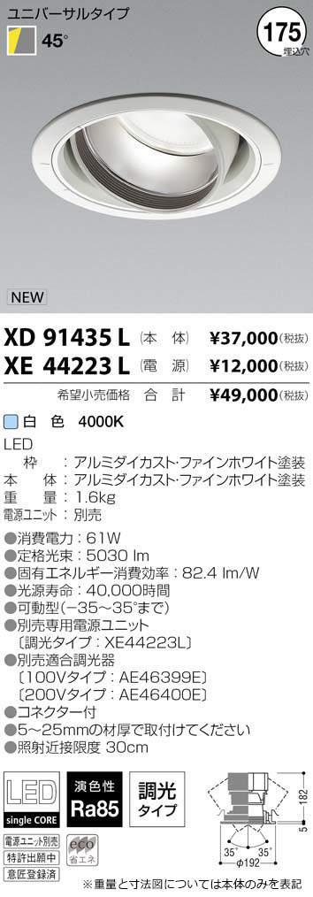 XD91435L コイズミ照明 施設照明 cledy spark COBシングルコアハイパワーLEDユニバーサルダウンライト HID100W相当 5500lmクラス 白色 45°