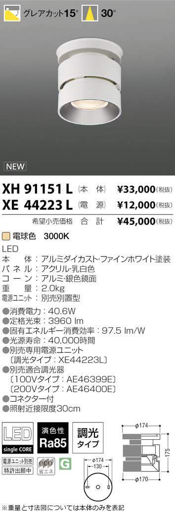 XH91151L コイズミ照明 施設照明 cledy spark LEDシーリングダウンライト HID100W相当 4000lmクラス 電球色 35°