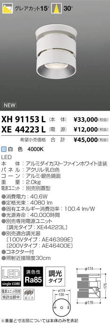 XH91153L コイズミ照明 施設照明 cledy spark LEDシーリングダウンライト HID100W相当 4000lmクラス 白色 35°