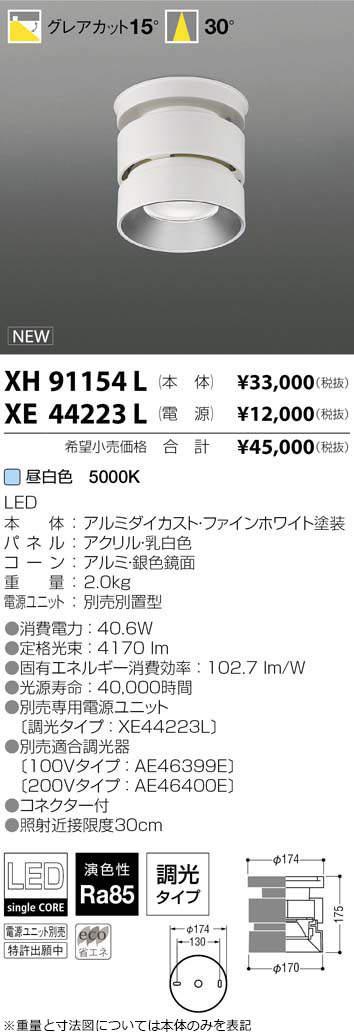 XH91154L コイズミ照明 施設照明 cledy spark LEDシーリングダウンライト HID100W相当 4000lmクラス 昼白色 35°