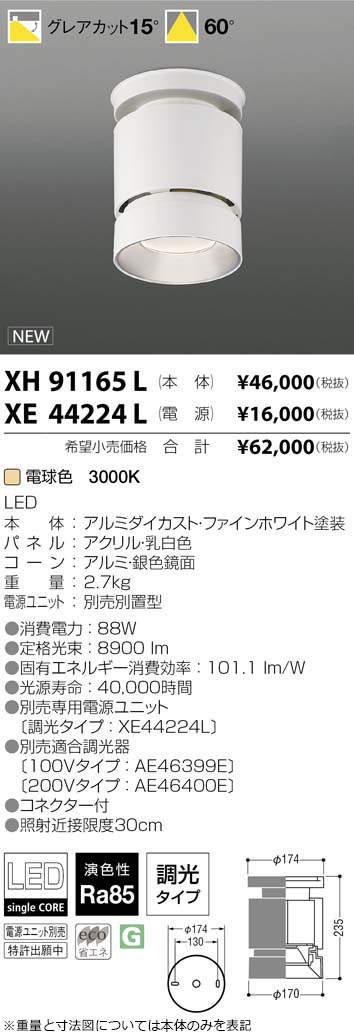 XH91165L コイズミ照明 施設照明 cledy spark LEDシーリングダウンライト HID150W相当 10000lmクラス 電球色 60°