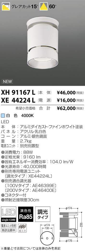 XH91167L コイズミ照明 施設照明 cledy spark LEDシーリングダウンライト HID150W相当 10000lmクラス 白色 60°