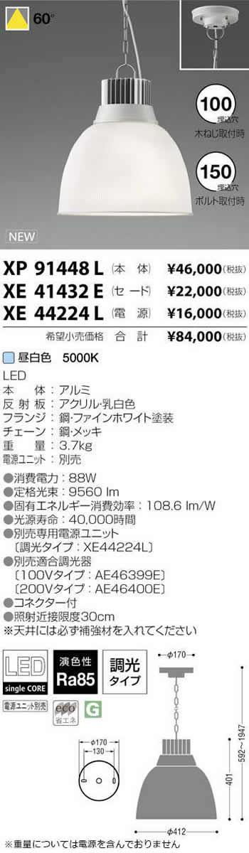 XP91448L コイズミ照明 施設照明 LEDハイパワーペンダントライト 高天井用 昼白色 HID150W相当 10000lmクラス 60°本体のみ
