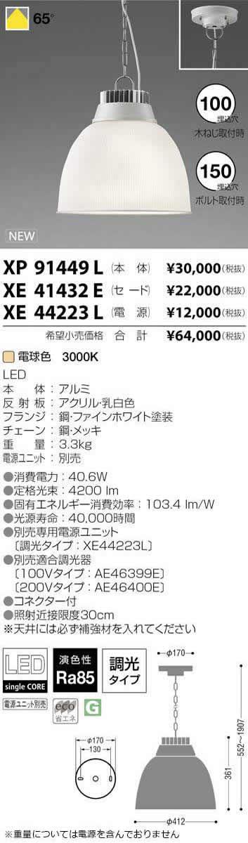 XP91449L コイズミ照明 施設照明 LEDハイパワーペンダントライト 高天井用 電球色 HID100W相当 4000lmクラス 60°本体のみ