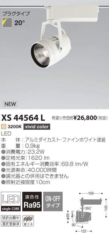 XS44564L コイズミ照明 施設照明 cledy varsa R LEDスポットライト プラグタイプ HID35~50W相当 2000lmクラス 3200K vividcolor 25°非調光