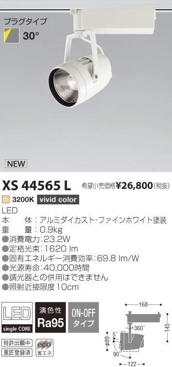 XS44565L コイズミ照明 施設照明 cledy varsa R LEDスポットライト プラグタイプ HID35~50W相当 2000lmクラス 3200K vividcolor 30°非調光