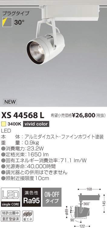 XS44568L コイズミ照明 施設照明 cledy varsa R LEDスポットライト プラグタイプ HID35~50W相当 2000lmクラス 3400K vividcolor 30°非調光