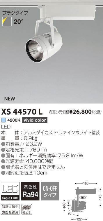 XS44570L コイズミ照明 施設照明 cledy varsa R LEDスポットライト プラグタイプ HID35~50W相当 2000lmクラス 4200K vividcolor 25°非調光