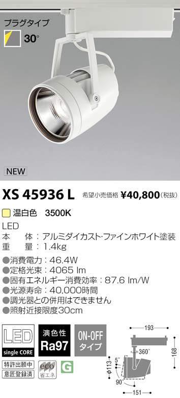 XS45936L コイズミ照明 施設照明 cledy varsa R LEDスポットライト オプティクスリフレクタータイプ プラグタイプ HID100W相当 4000lmクラス 温白色3500K 30°非調光