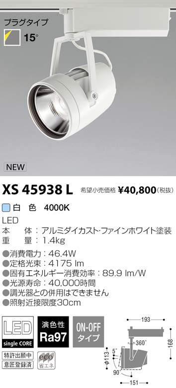 XS45938L コイズミ照明 施設照明 cledy varsa R LEDスポットライト オプティクスリフレクタータイプ プラグタイプ HID100W相当 4000lmクラス 白色4000K 15°非調光